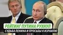 Рейтинг Путина рухнул. Судьба Ленина и просьбы к Израилю