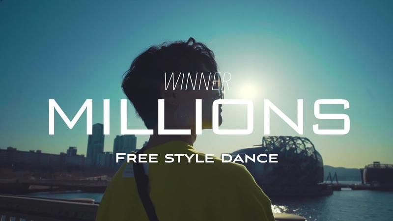 [100 Dancer] WINNER (위너) - MILLIONS (밀리언즈) (백진 Freestyle Dance Ver.)