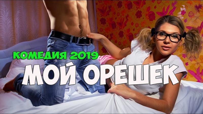 Комедия 2019 всех рассмешила! [МОЙ ОРЕШЕК] новые комедии 2019 / ФИЛЬМЫ 2019 онлайн