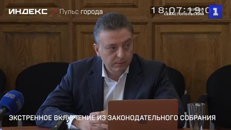 Пресс конференция начальника главного контрольного управления Севастополя Сергея Елизарова LIVE