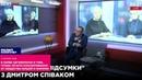 В Киеве заговорили о том, чтобы лечить изолированно от общества Ницой и Фарион