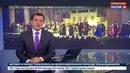 Новости на Россия 24 Имперские столицы Санкт Петербург Вена культурный проект Газпрома