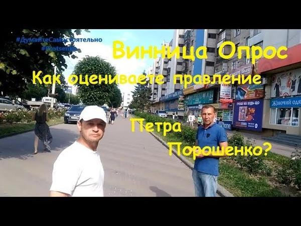 Винница Опрос Как оцениваете правление Петра Порошенко