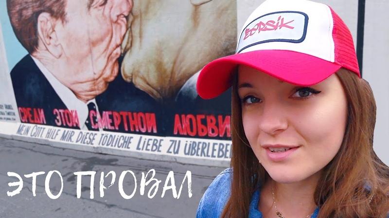 НЕУДАЧНЫЙ ДЕНЬ: нет денег и настроения! | Русик и Берсик, влог из Берлина