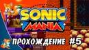 Sonic Mania - Прохождение 5 Tails RUS