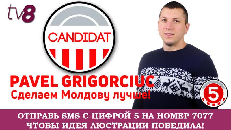 Искреннее выступление Григорчука о люстрации на tv8