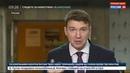 Новости на Россия 24 • На Олимпийском собрании в Москве решат, поедут ли россияне в Пхенчхан