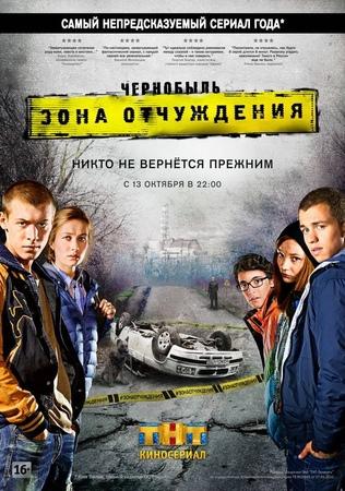 Чернобыль зона отчуждения 1 сезон 5 серия