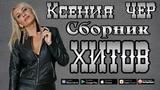 Ксения Чер - Сборник Хитов (Программа