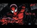 Marvel's Spider-Man. Человек - паук. Прохождение. Часть 11.