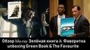 Распаковка blu ray Зеленая книга Фаворитка Green Book The Favourite unboxing