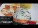 Готовим стейки семги под сливочным соусом Сервируем подачу семги