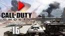 Call of Duty Ghosts (сложность Ветеран) - 16 Разорванная связь