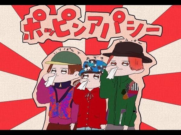 【いりぽん×@小豆×SHIRAHAN】ポッピンアパシー【踊ってみた】