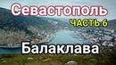 Севастополь Часть 6 Балаклава