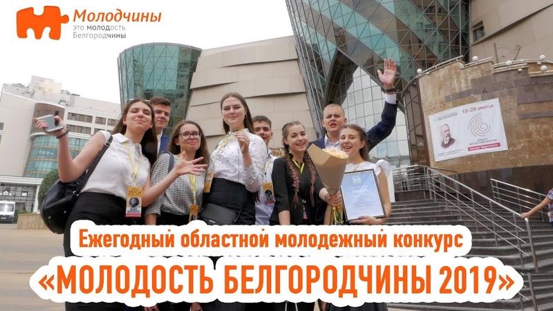 Ежегодный областной молодёжный конкурс «Молодость Белгородчины 2019» - Шумные Дети
