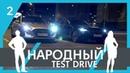 Народный тест драйв 2-ая серия Kia Stringer vs Hyundai Sonata