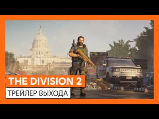 The division 2 - официальный трейлер выхода