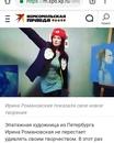Ирина Романовская фото #22