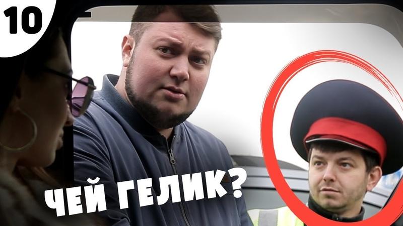 Таксист Русик Начало   10 серия. Гелик чей🧐