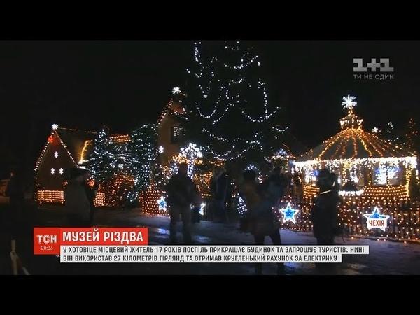 Музей Різдва: житель Чехії 17 років поспіль яскраво прикрашає свій будинок до свят