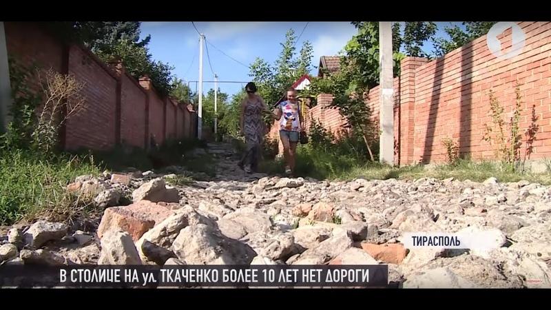 Годы бездорожья по столичной ул. Ткаченко