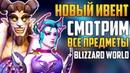 *НОВЫЙ ИВЕНТ* в Overwatch - Зимняя Сказка 2018 | ВЫШЕЛ ИВЕНТ: Реакция на Скины, карту Blizzard World