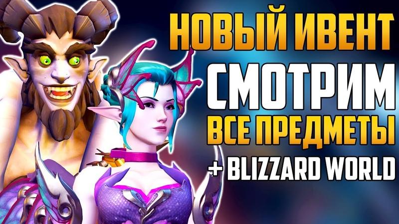 *НОВЫЙ ИВЕНТ* в Overwatch Зимняя Сказка 2018 ВЫШЕЛ ИВЕНТ Реакция на Скины карту Blizzard World