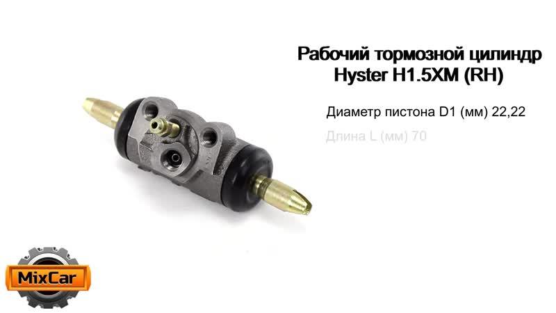 Рабочий тормозной цилиндр Hyster H1 5XM RH 1367763