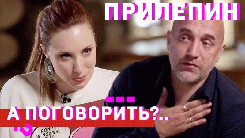 Захар Прилепин о Захарченко, Мотороле, Невзорове, Сталине и Путине А поговорить?..