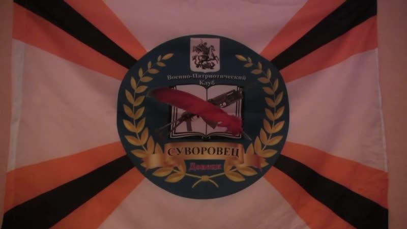 Занятие в Военно-патриотическом клубе Суворовец Донецк 18.10.2018 года