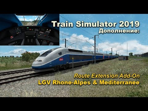 Train Simulator 2019 LGV Rhone-Alpes Mediterranee Route Extension Add-On