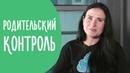 Родительский Контроль | Как Не Навредить Ребёнку | Family is...