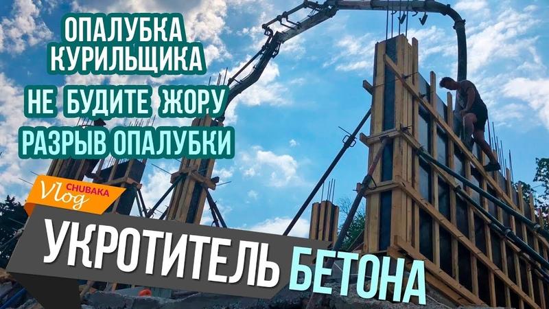 Опалубка курильщика / Не будите жору / Разрыв опалубки / ЧубаСтрой - строим дом в Крыму!