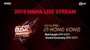 [2018 MAMA in HONG KONG] AWARD CEREMONY LIVE