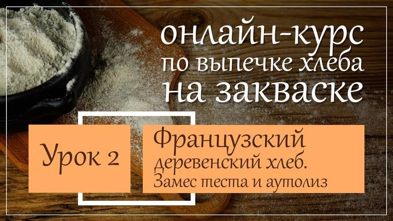Французский деревенский хлеб. Замес теста и аутолиз.