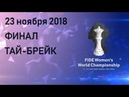 Чемпионат мира по шахматам среди женщин 2018. Финал. Тай-брейк.