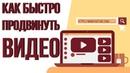 Как продвигать видео на youtube бесплатно Как раскручивать видео на ютубе