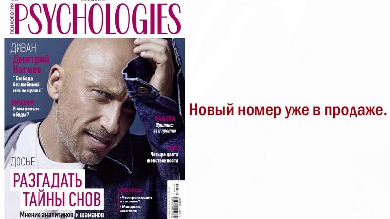 Дмитрий Нагиев для октябрьского номера PSYCHOLOGIES