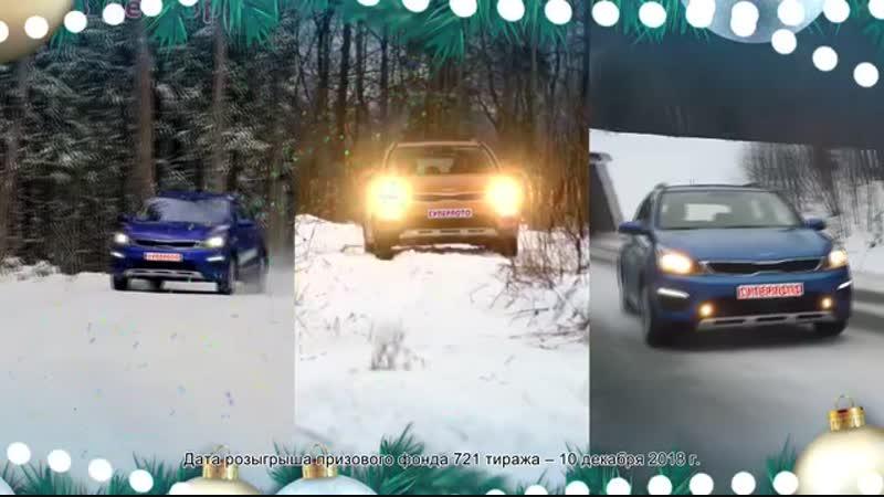 Три новых авто и 50 000 рублей - в Суперлото!