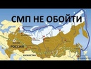 Финны и норвежцы выступили против транспортного коридора в обход России