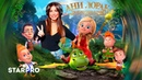Ани Лорак - Ты поверишь в чудо (OST м/ф Принцесса и Дракон)