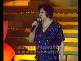 Тамара Миансарова – «Черный кот» (Ю.Саульский – М.Танич) – БТ, ММФ «Золотой шлягер», 1996 год