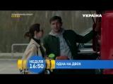 СКОРО! Одна на двоих 1-4 серия (мелодрамы, сериал, драма, мелодрама 2018)