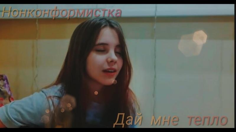 Нонконформистка - Дай мне тепло (cover)