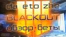 Обзор открытой беты Blackout от LX'a мнение впечатления от OPEN BETA
