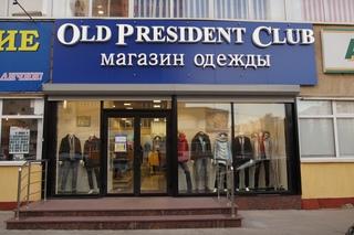 27f08e928c8 Наш магазин   quot Old-President Club quot  - Железногорск