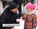На фестивале вареников в Белгороде съели 2019 порций традиционного лакомства
