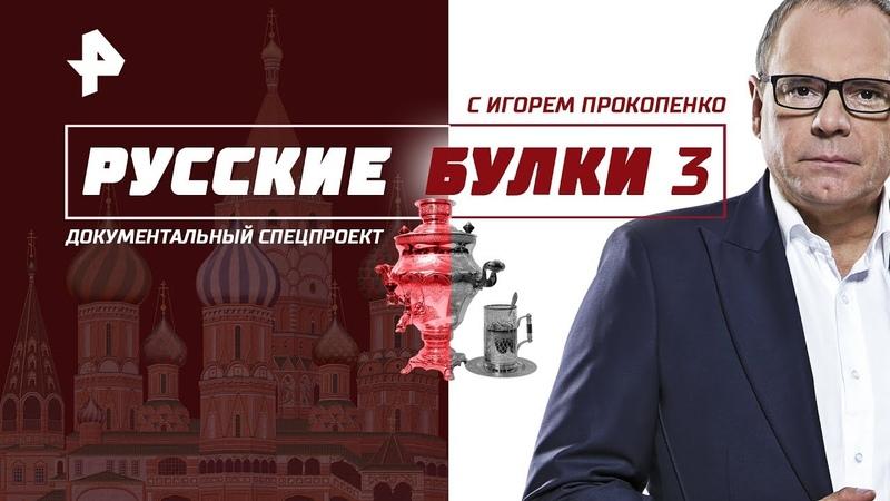 Тутанхамон князь русский Выпуск 6 02 05 2018 Русские булки 3 с Игорем Прокопенко