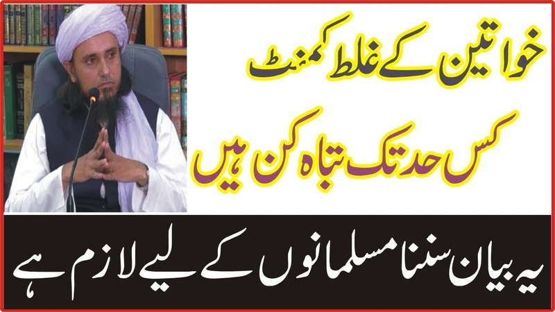 Khawateen Ke Ghalat Comments | Most Important Bayan | Mufti Tariq Masood